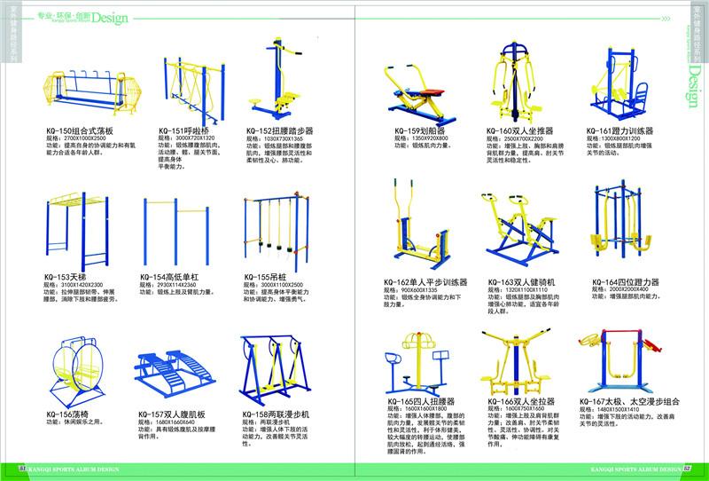运动器材建设