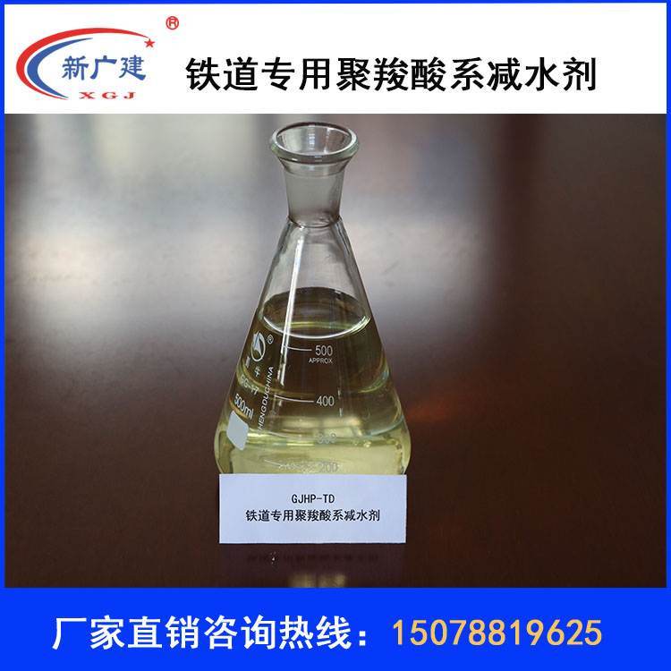 外加劑-鐵道專用聚羧酸系減水劑.jpg