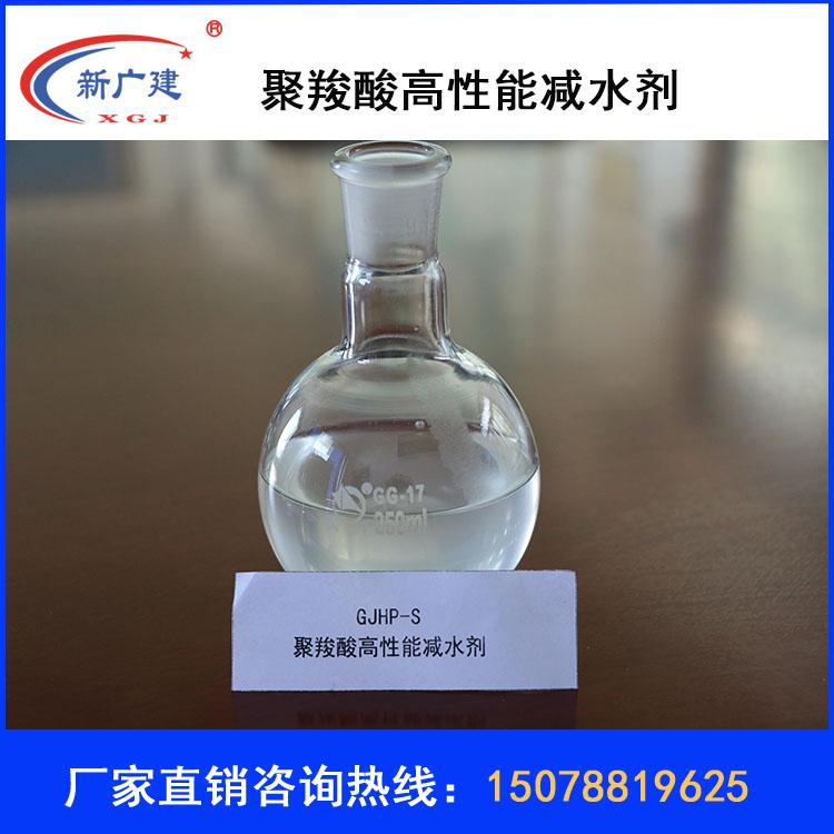外加劑-聚羧酸高性能減水劑.png