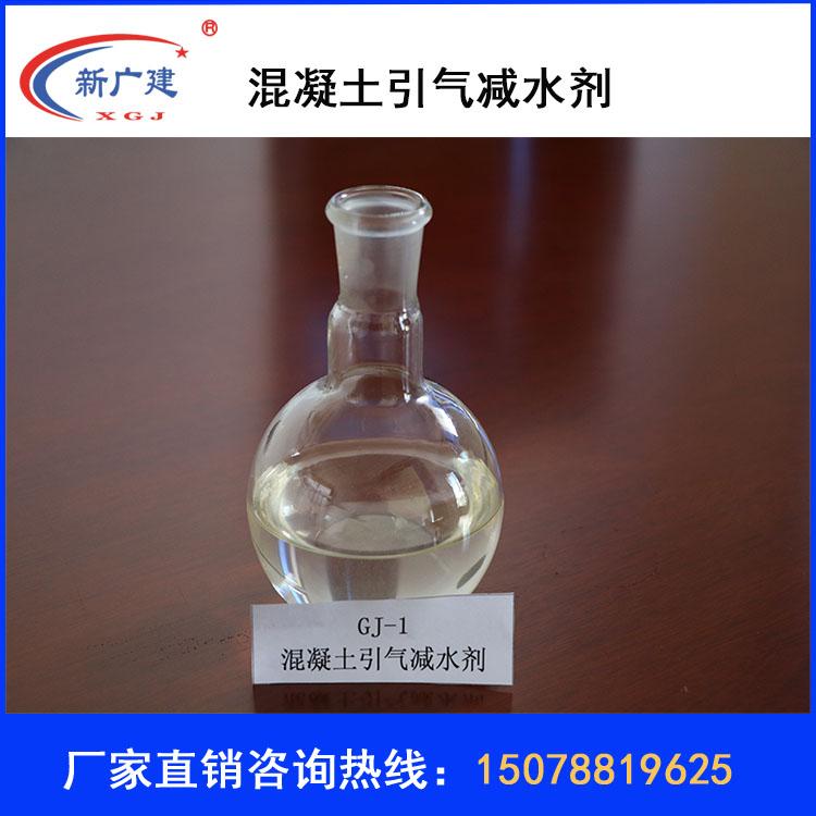 外加剂-混凝土引气减水剂.jpg