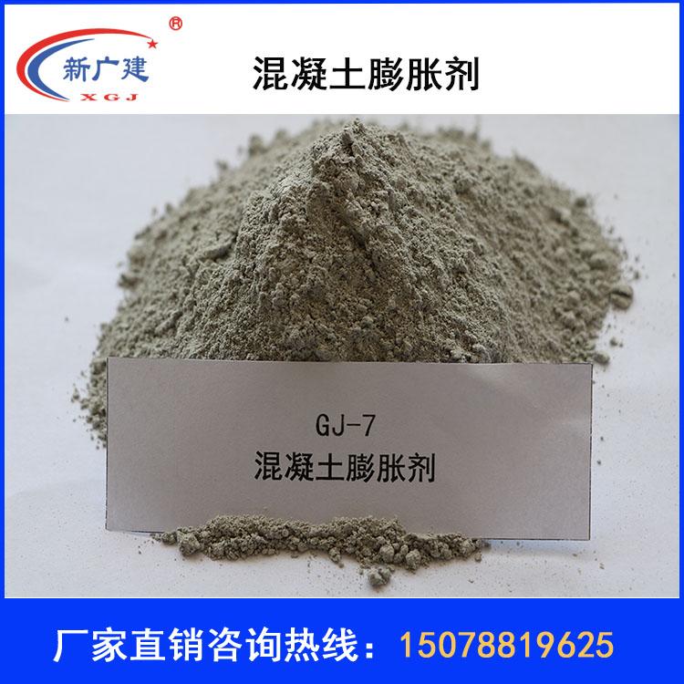 外加劑-混凝土膨脹劑.jpg