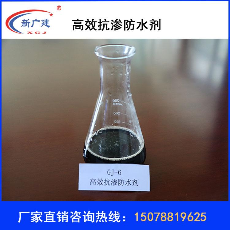 外加劑-高效抗滲防水劑.jpg