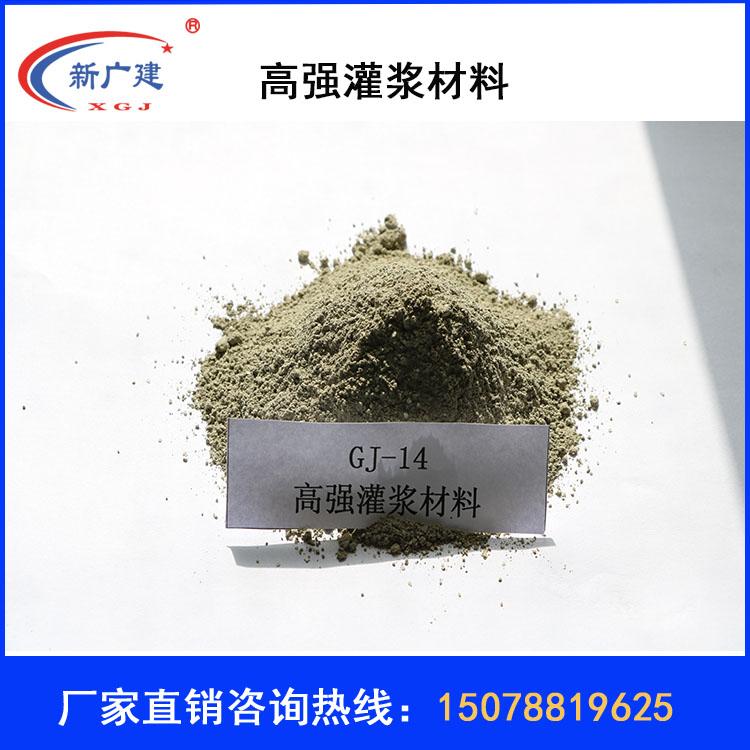 外加劑-高強灌漿材料.jpg