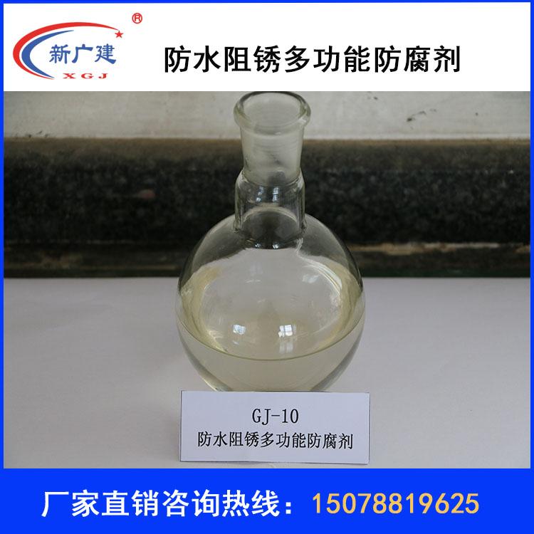 外加劑-防水阻銹多功能防腐劑.jpg