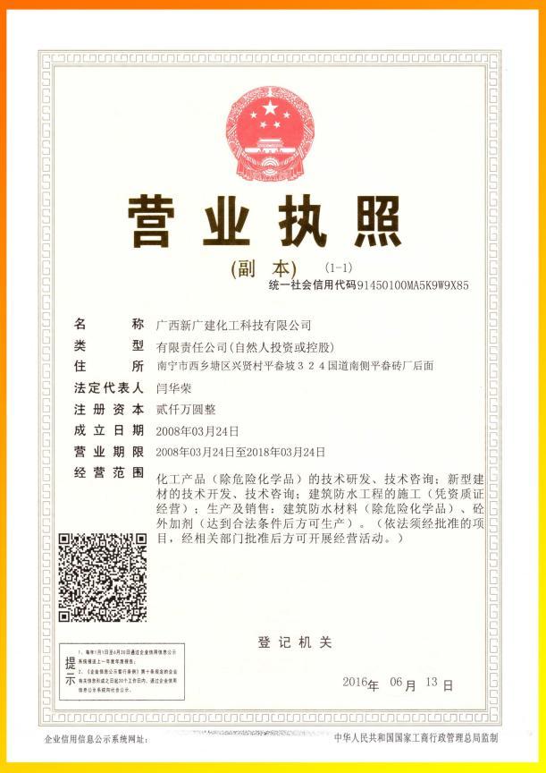 新广建化工科技营业执照