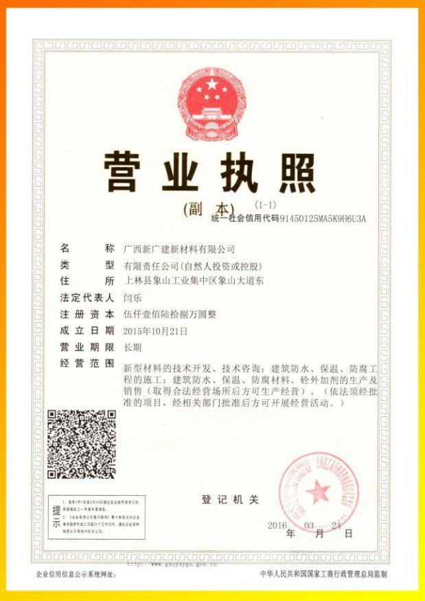 新广建新材料营业执照