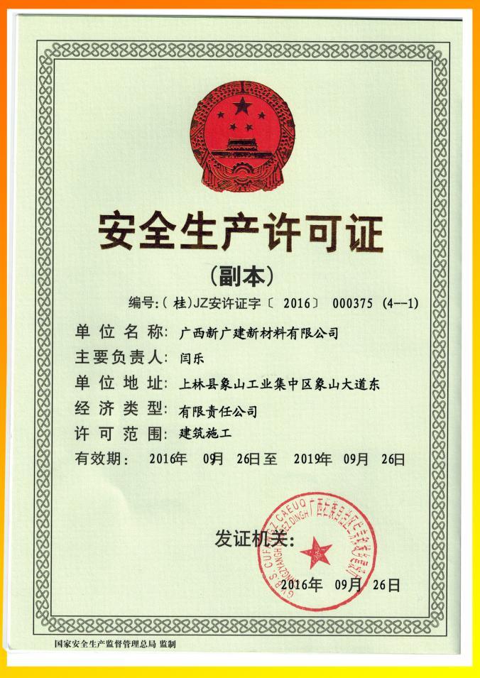 安全生产许可证.png