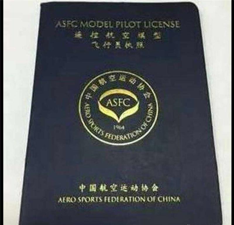 柳州飞行员执照