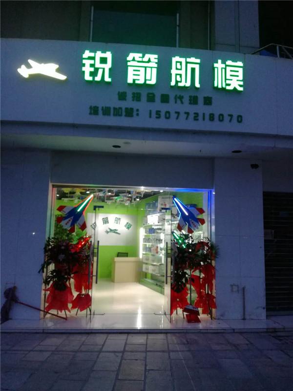 柳州加盟店展示
