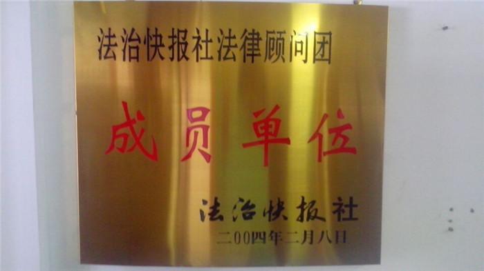 2004法治快报社法律顾问团