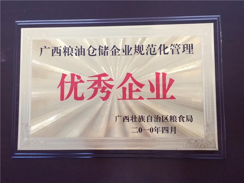 荣誉证书-优秀企业.JPG