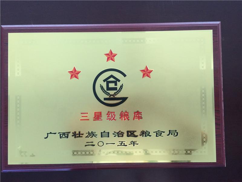荣誉证书-三星级粮库.JPG
