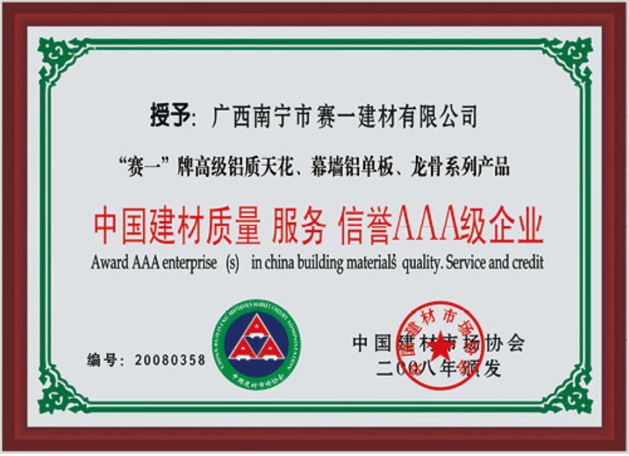 中国建材质量服务信誉AAA级企业