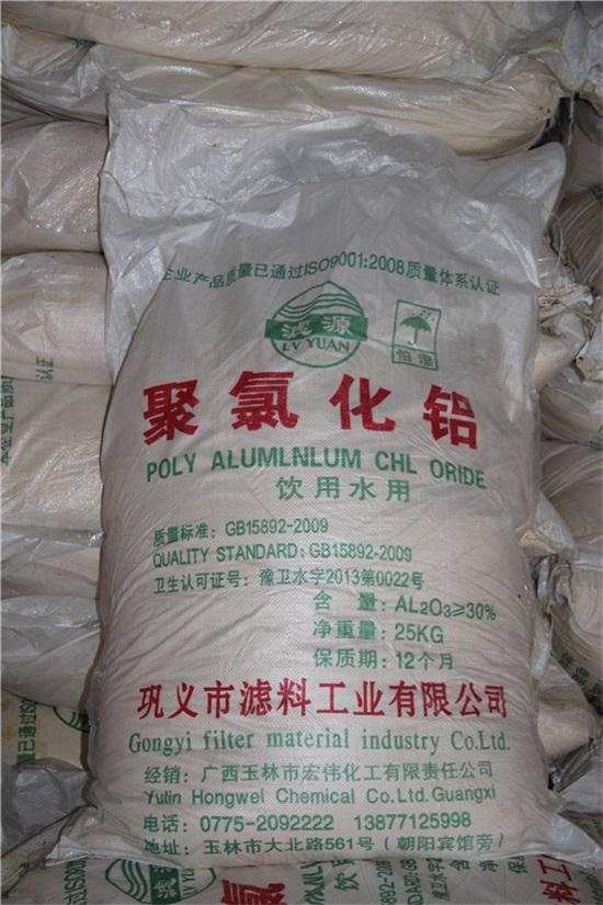 聚氯化铝供应