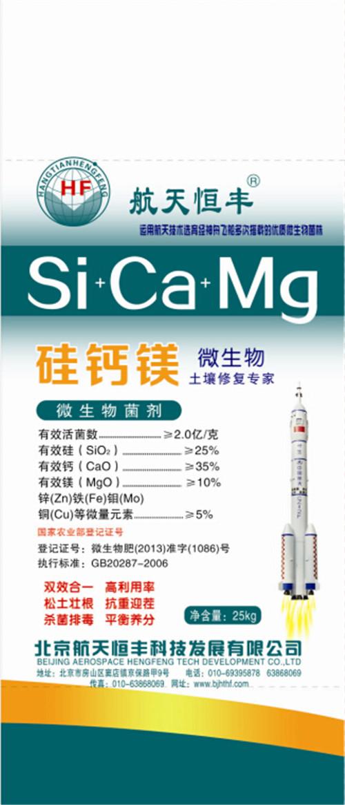硅钙镁微生物
