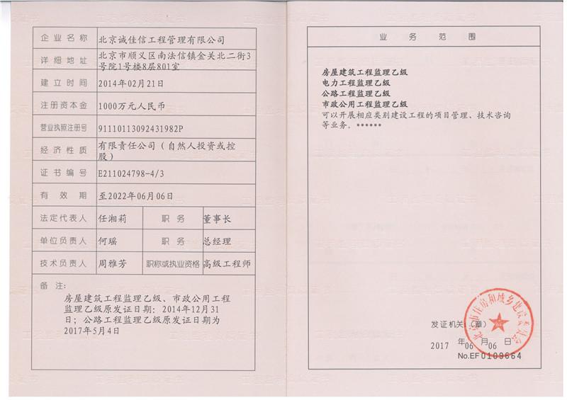 工程監理資質證書副本