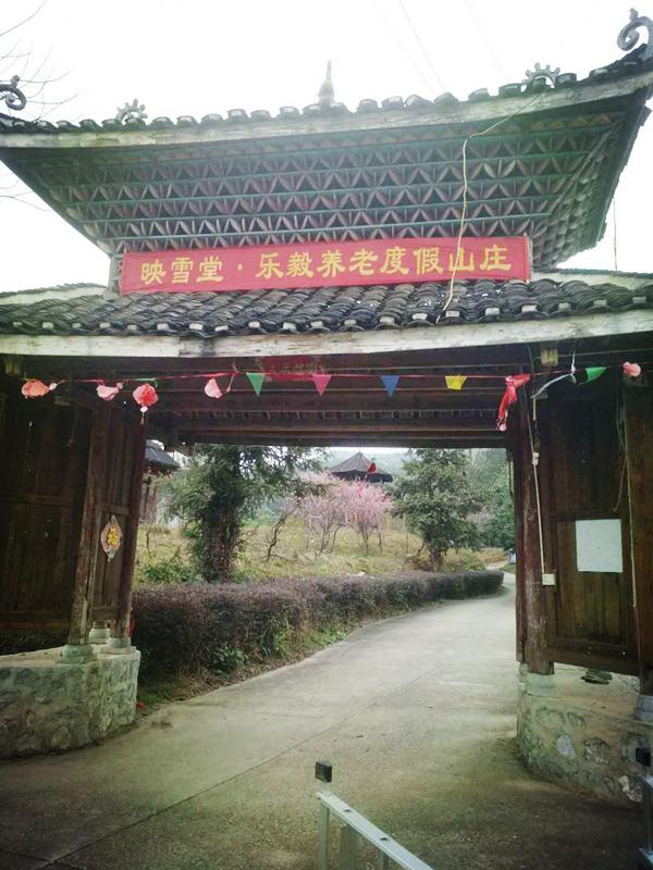 柳州·bet36乐毅娱乐度假山庄