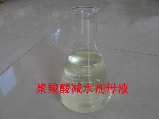 北流聚羧酸減水劑母液廠家