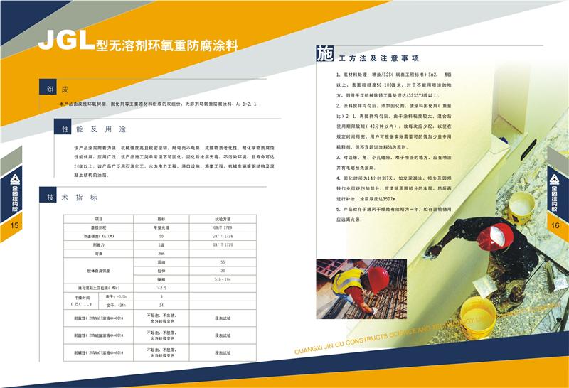 JGL型無溶劑環氧重防腐涂料