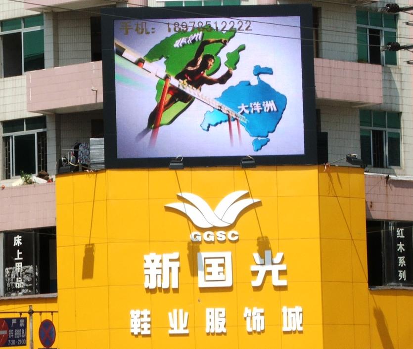 商場戶外顯示屏