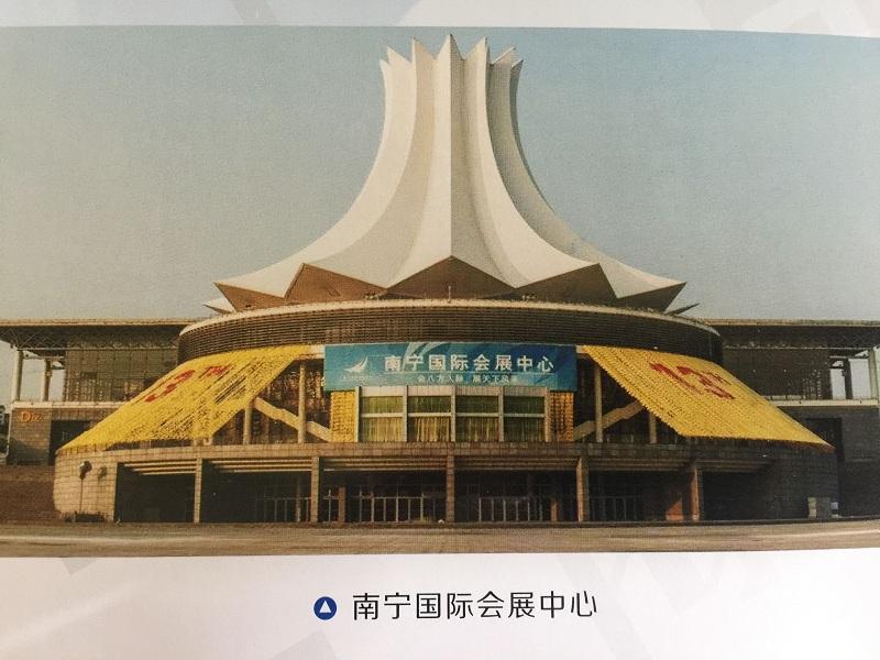 南宁国际会展中心.jpg