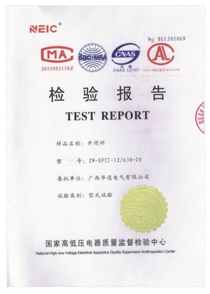 检验报告1.png
