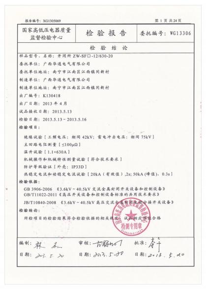 检验报告1.1.png