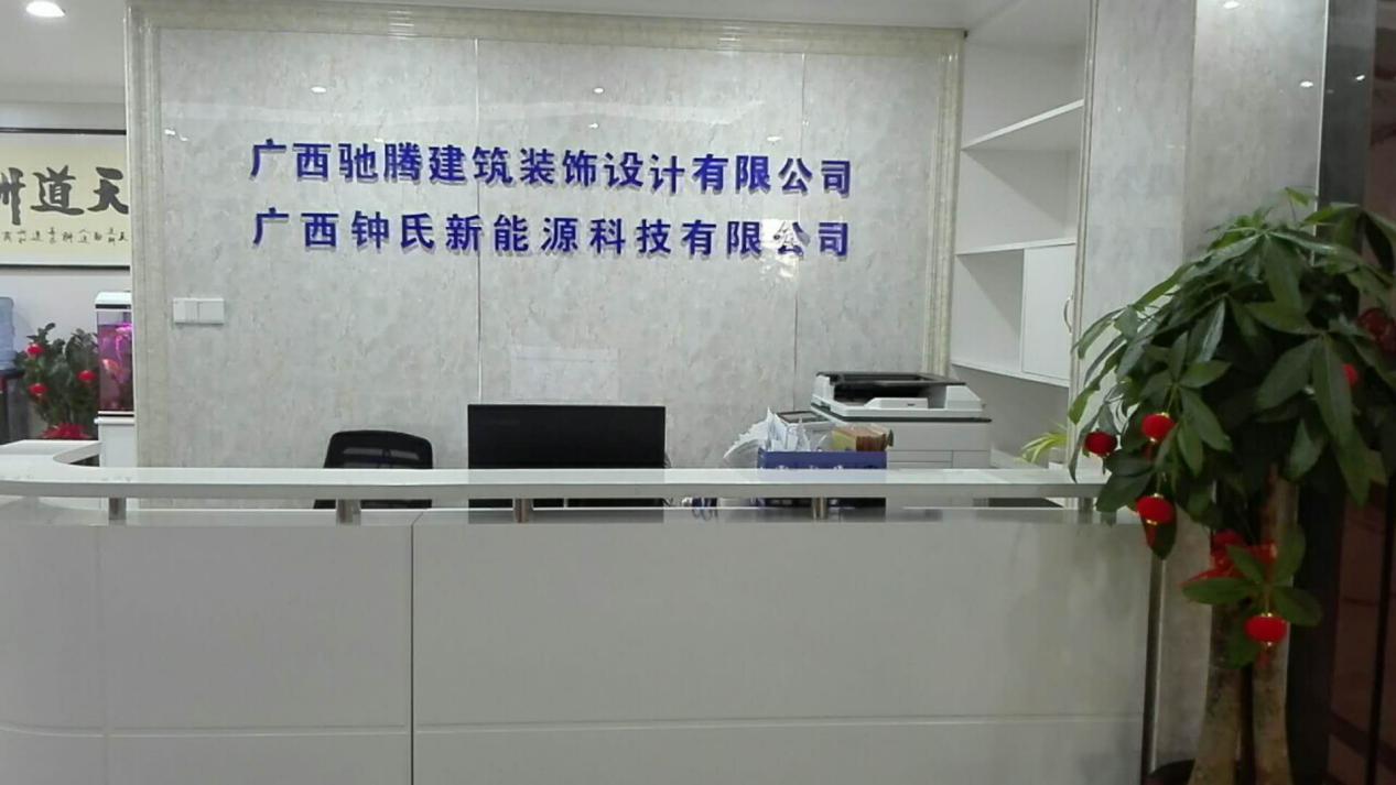 廣西馳騰建筑裝飾設計有限公司