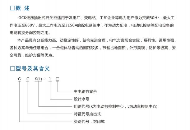 广西低压必威体育网站在线厂家