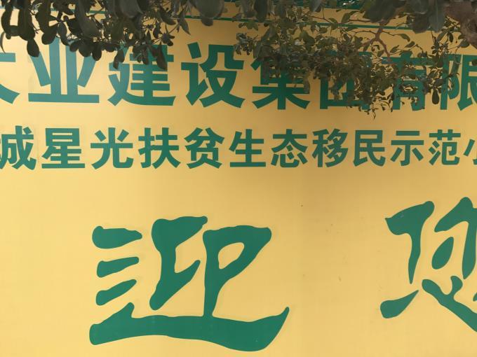 扶貧小區.JPG