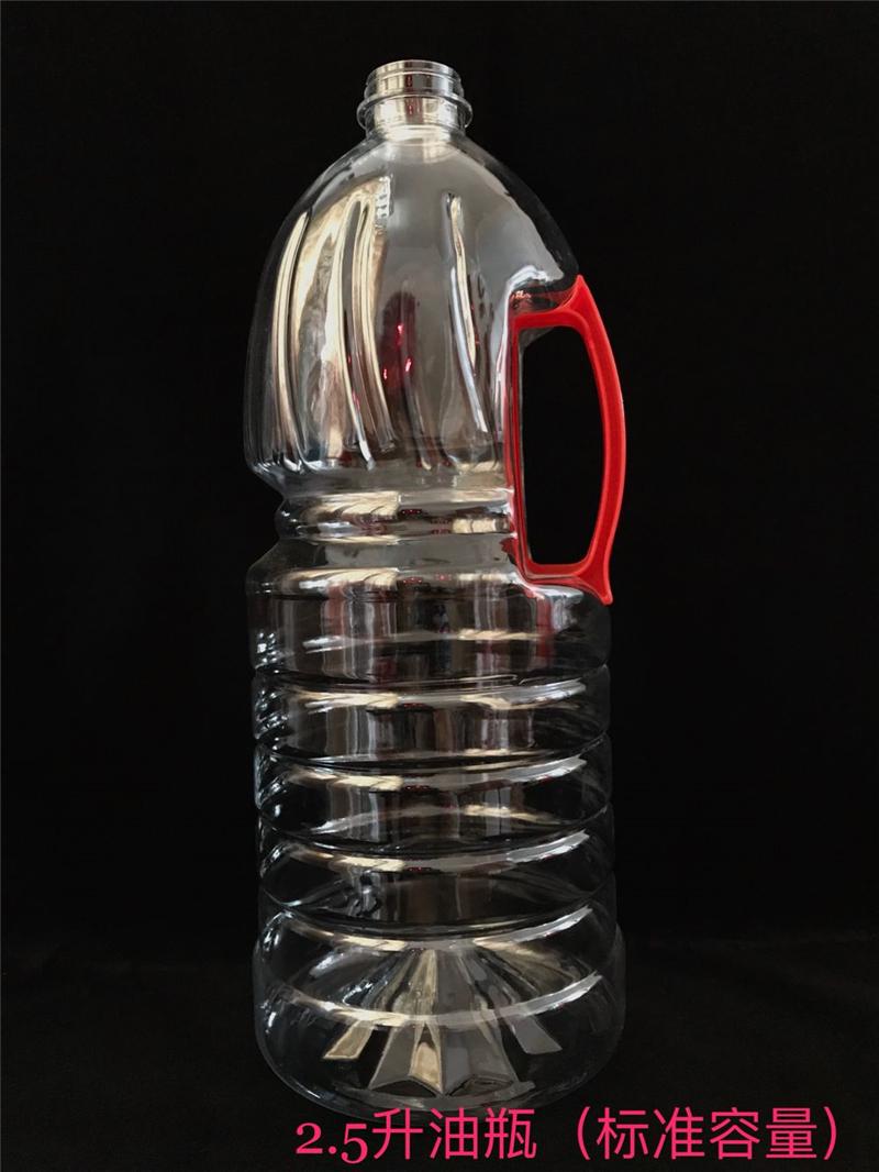 2.5升油瓶(标准容量)