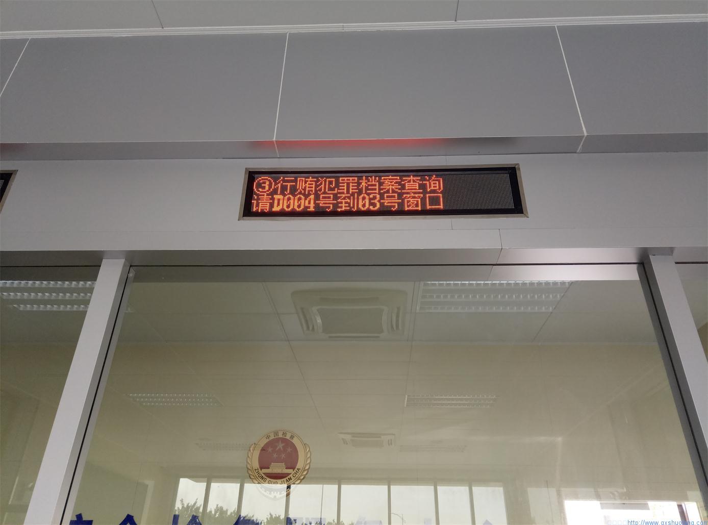 廣西南寧市西鄉塘人民檢察院排隊機、觸摸查詢機和觸摸查詢軟件項目