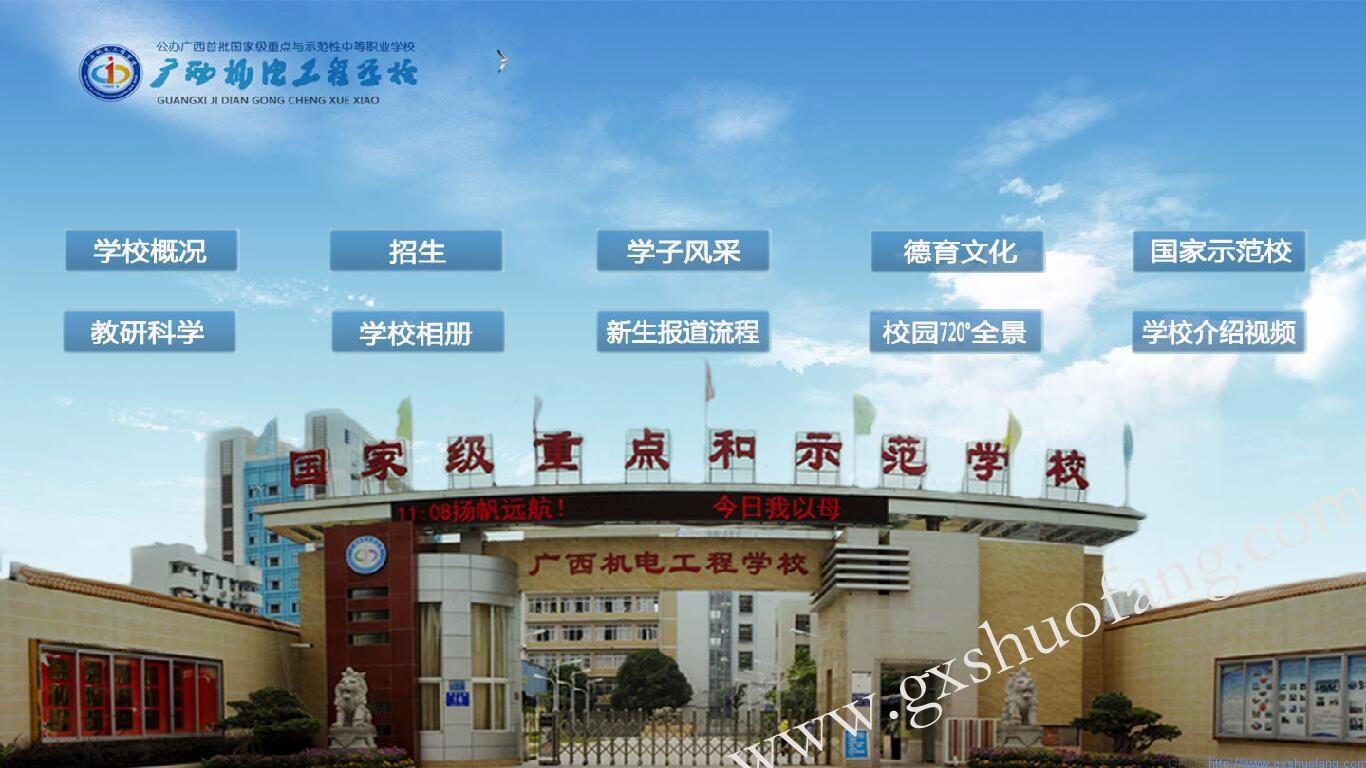 北海南宁市机电工程学校触摸查询系统项目