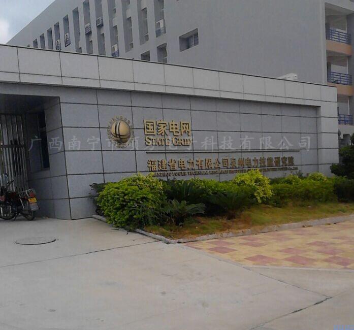 柳州福建省电力有限公司泉州电力技能研究院项?#23458;?#24037;