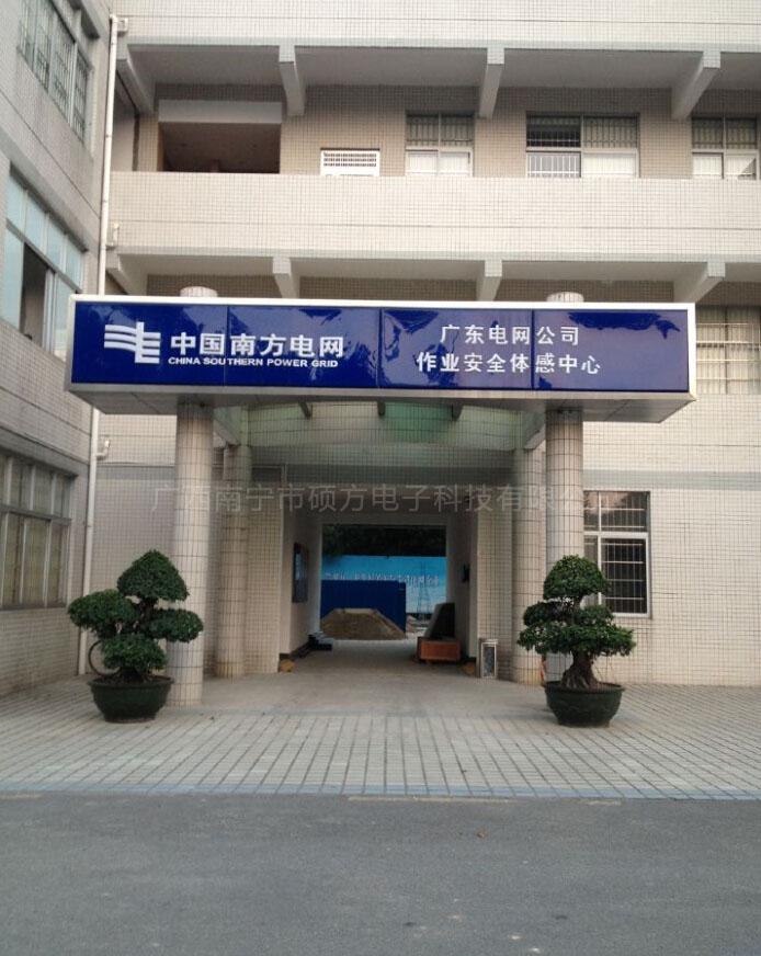 廣西廣東電力學校項目