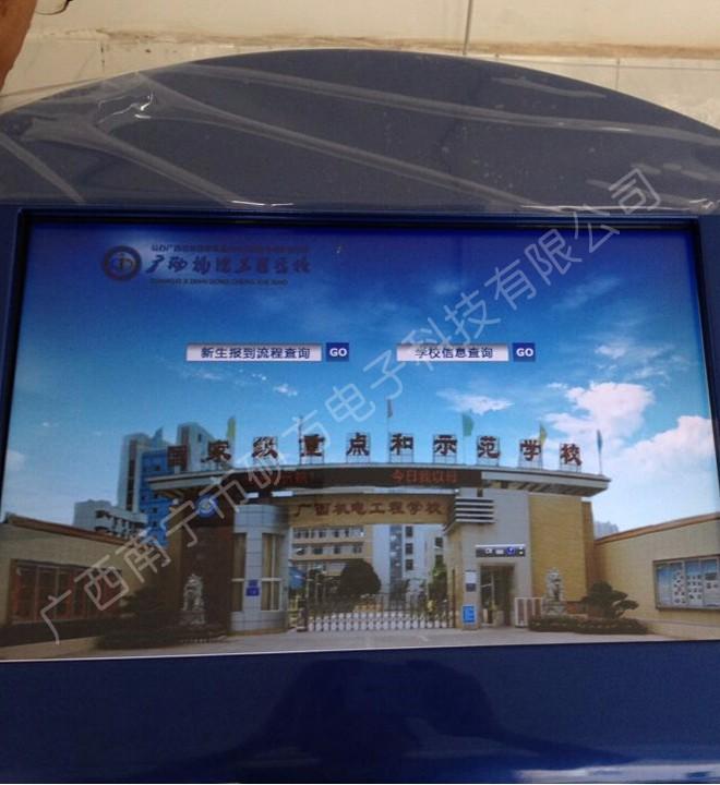柳州广西机电工程学校查询机+电子沙盘项目