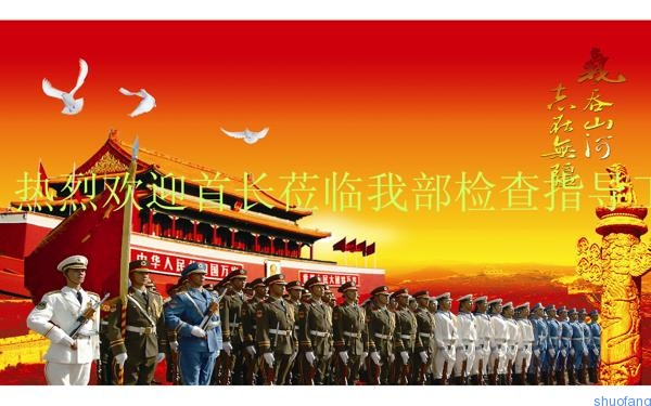 廣西某步兵師查詢系統