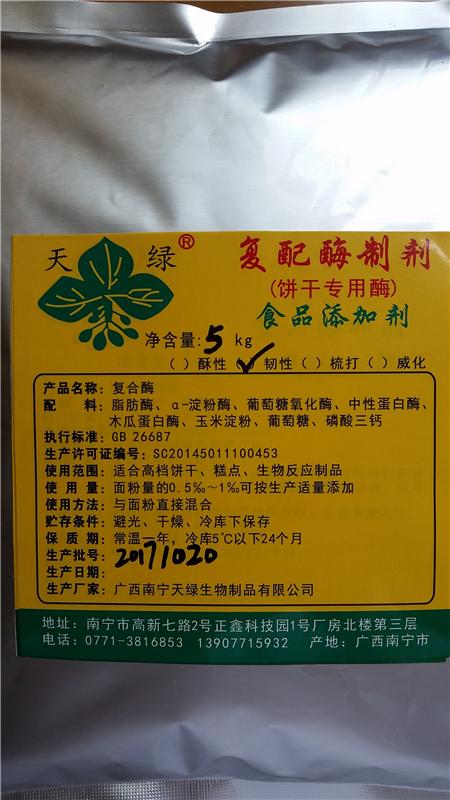 復配酶制劑(餅干專用酶)