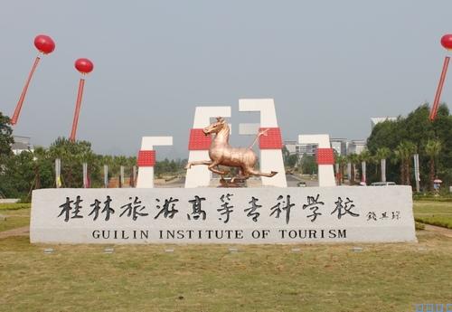 廣西桂林旅專——廣西典型文化遺產實驗室查詢展示系統