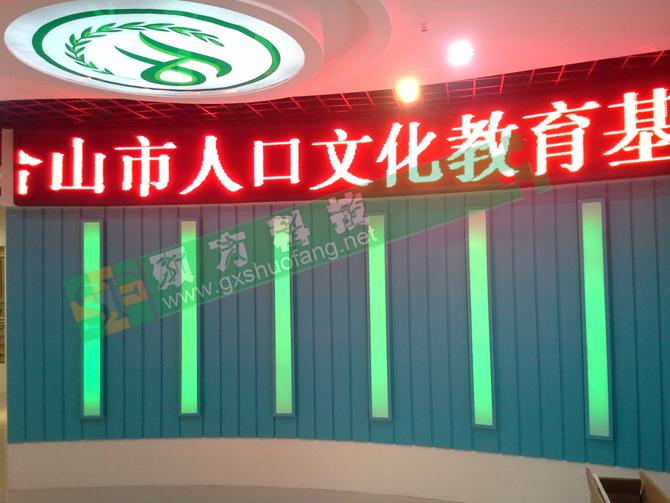 廣西合山市青少年文化教育基地大屏展示
