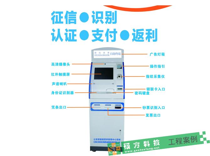 廣西酷秀科技指紋消費機