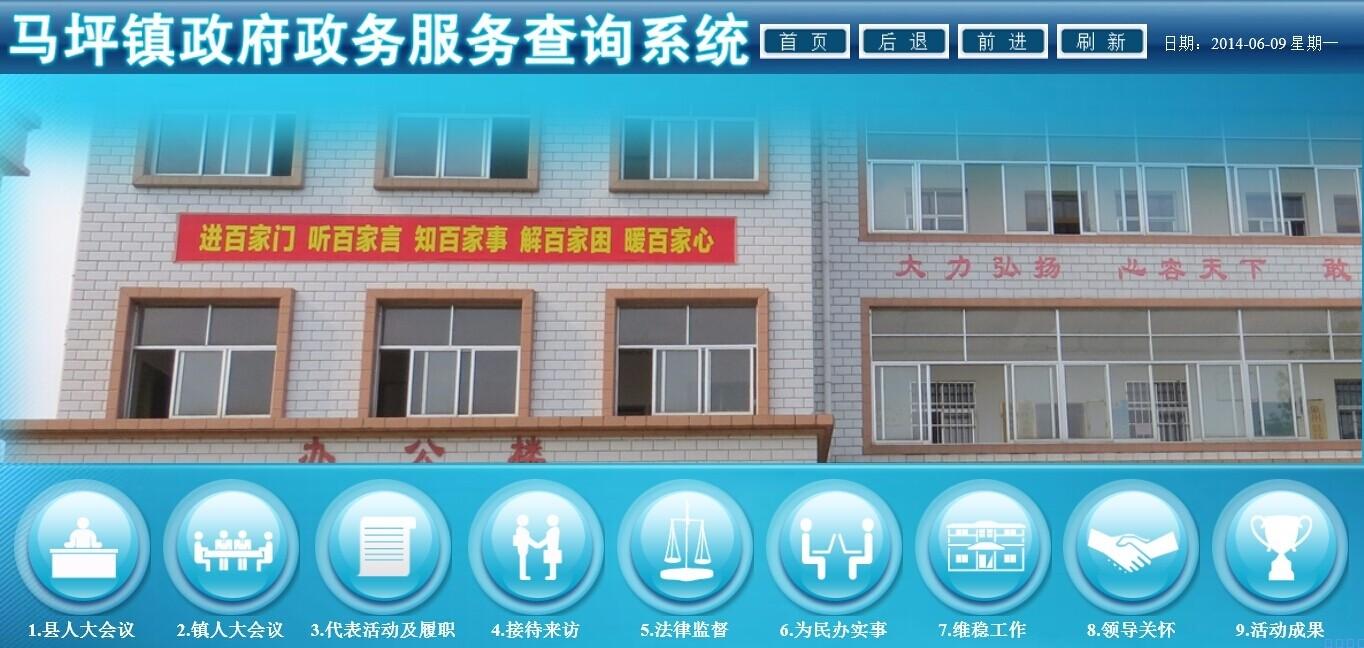 廣西柳州市馬坪鎮政府查詢系統