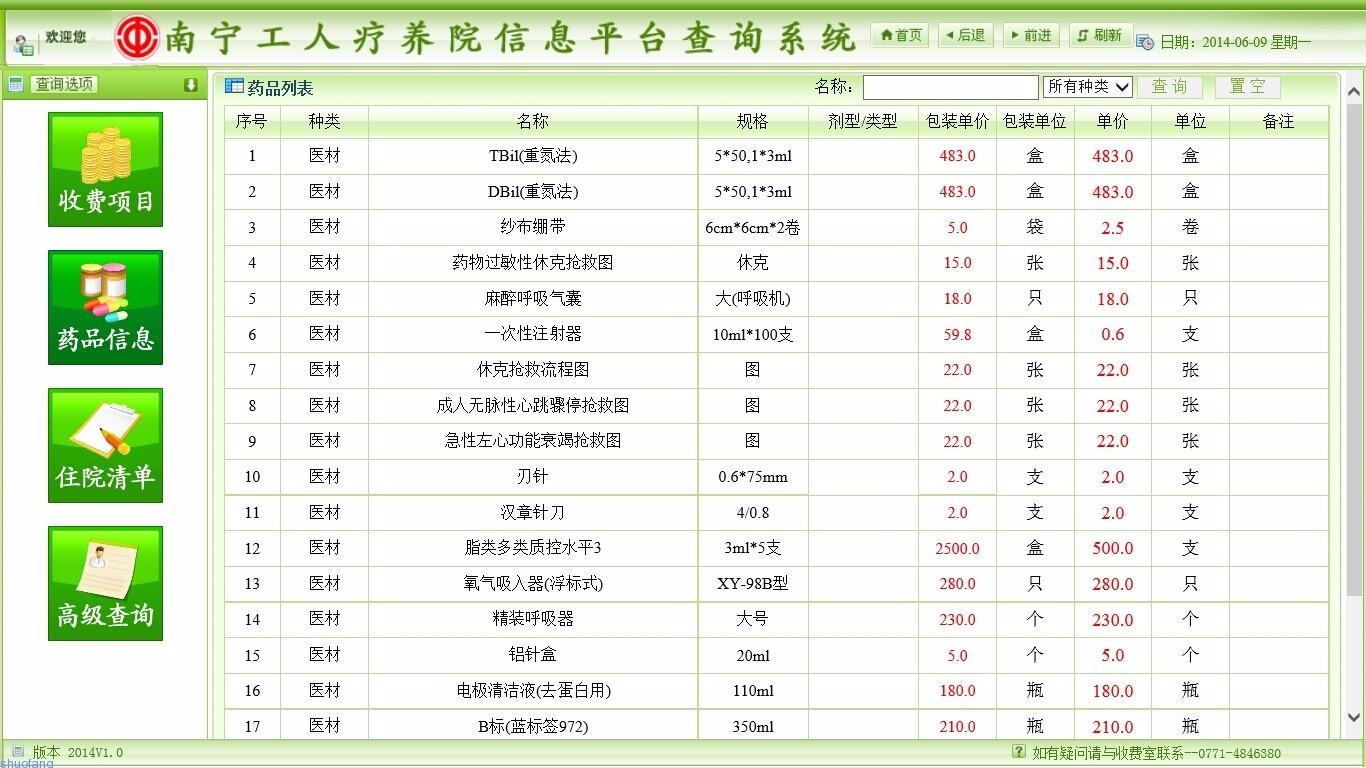 柳州南宁市工人疗养院查询系统