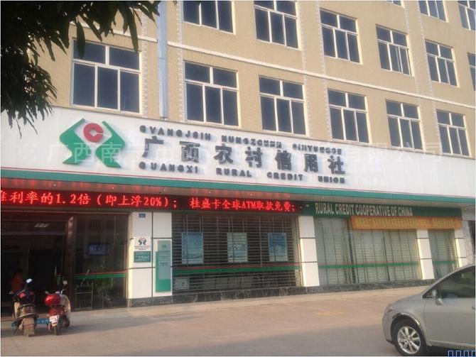 北海容县广西农村信用社广告屏项目