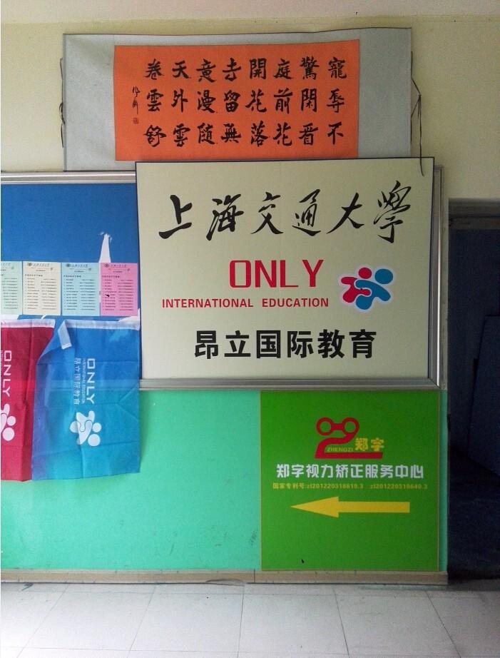 上海交大昂立培訓學校-東葛路分校電子白板項目
