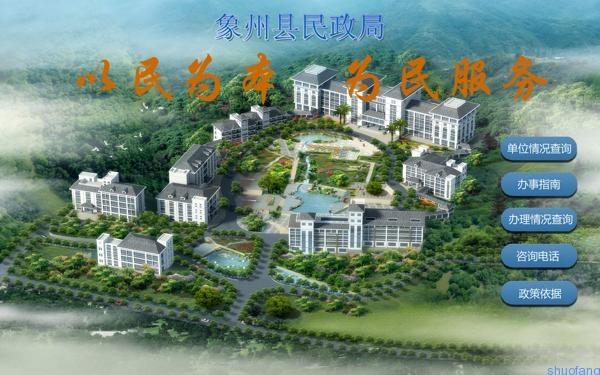 防城港硕方科技_象州民政局电子查询项目