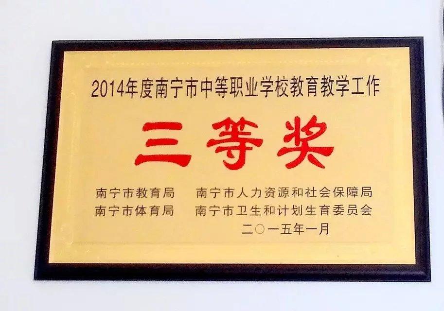 南宁市中等职业学校教育教学工作奖项
