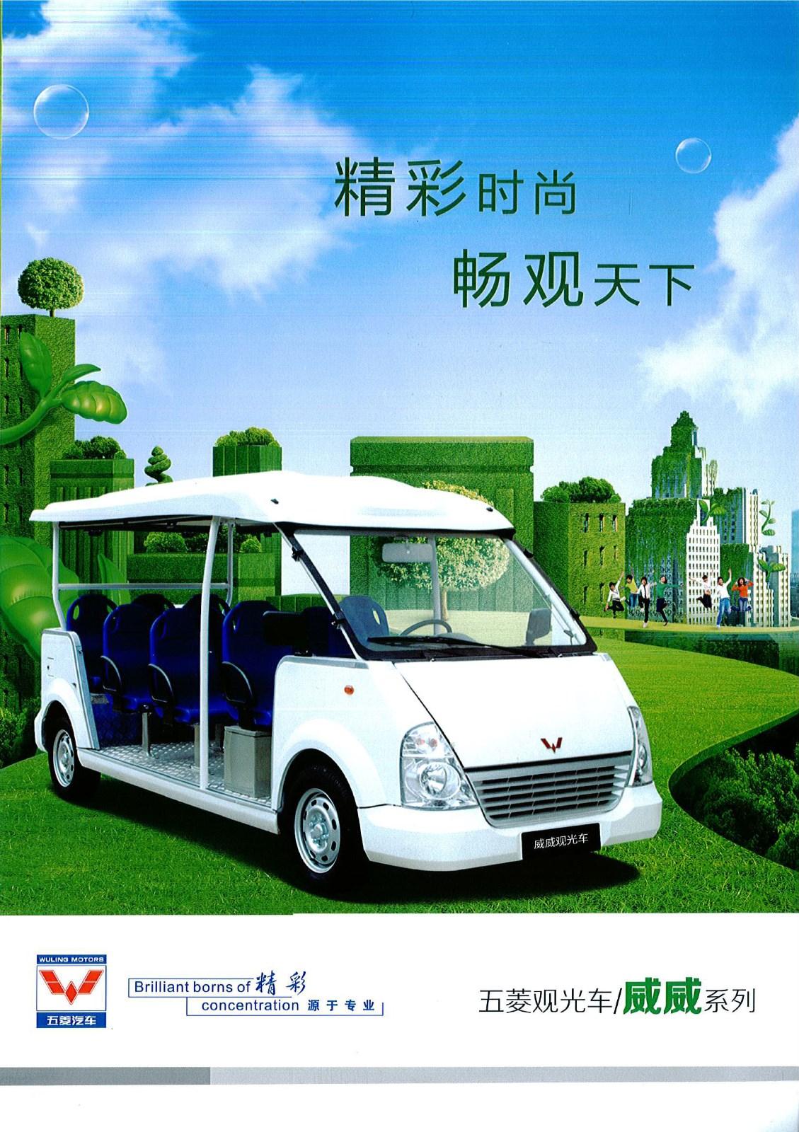 五菱观光车VV系列_1.jpg