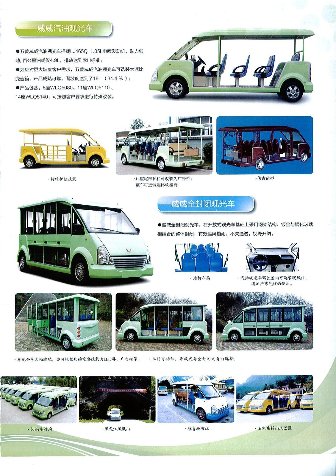 五菱观光车VV系列_3.jpg