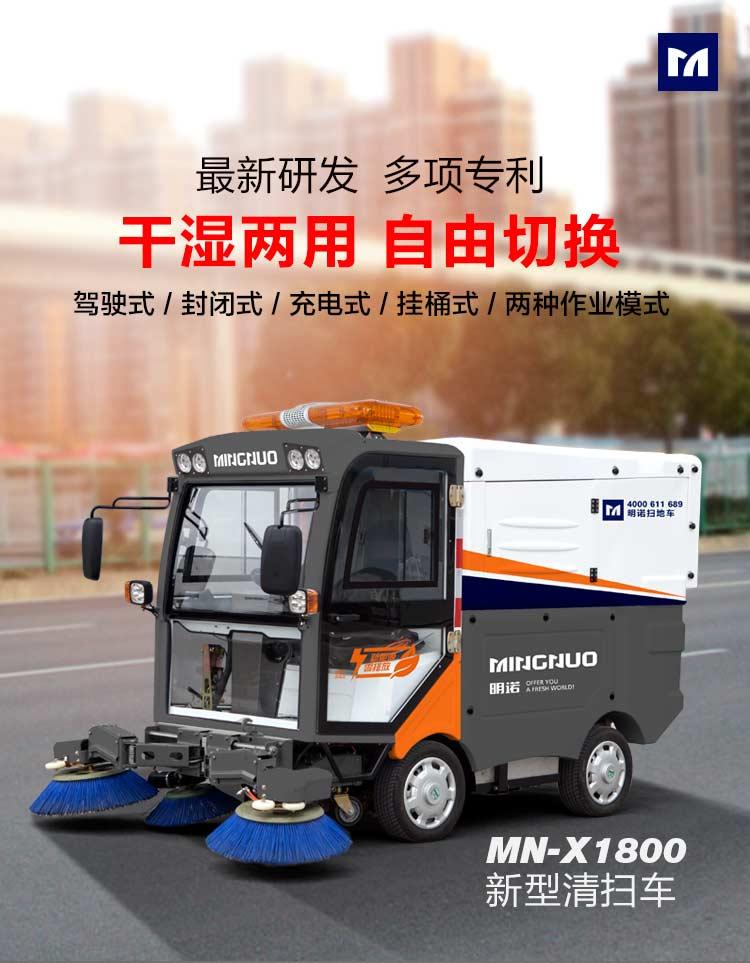 驾驶式清扫车 MN-X1800